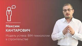 видео BIM технологии в проектировании и строительстве