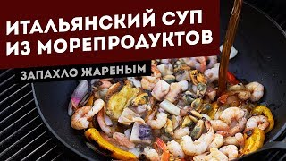 Итальянский суп из морепродуктов. Готовим на гриле в воке.