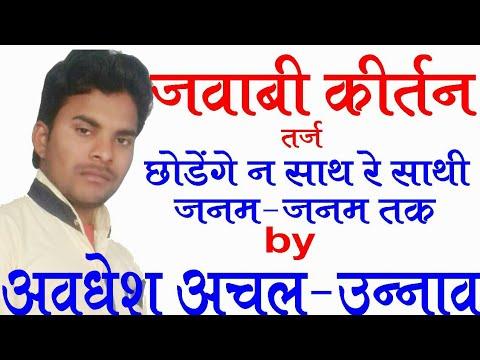 Download जवाबी कीर्तन अवधेश अचल Jawabi Kirtan-छोड़ेंगे न तेरा साथ रे साथी मरते डैम तक