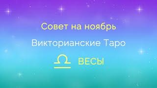 ВЕСЫ Совет • Напутствие на НОЯБРЬ 2021 • Александр Светлов, Викторианские Таро