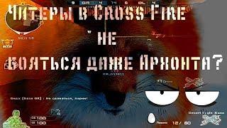 Читеры в Cross Fire не бояться даже Архонтa?