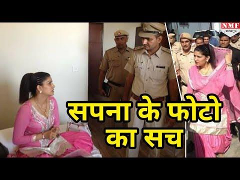 Viral हुई Sapna की Photo की जो खबर पढ़ी वो झूठी है, सच हम बता रहे हैं