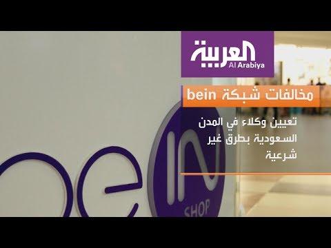 لماذا كسر الاتحاد الآسيوي احتكار beIN في السعودية؟  - نشر قبل 3 ساعة