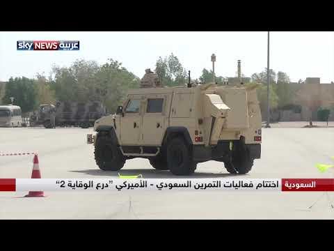 تدريبات عسكرية سعودية أمريكية على التعامل مع أسلحة الدمار الشامل  - نشر قبل 45 دقيقة