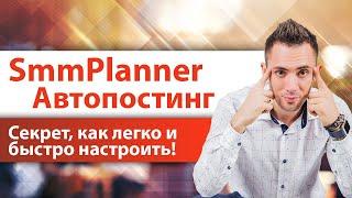 сММ планер как пользоваться смм планер для инстаграм