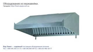 Оборудование из Нержавейки для кухни общепитов