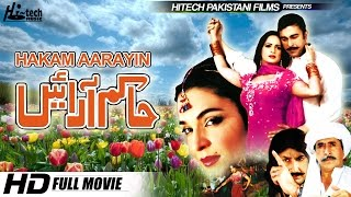 Video HAKAM AARAYIN (FULL MOVIE) - SHAN & BABAR ALI - OFFICIAL PAKISTANI MOVIE download MP3, 3GP, MP4, WEBM, AVI, FLV Agustus 2018