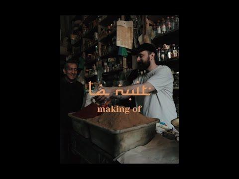 Youtube: BEN plg – La Nuit (Making Of)