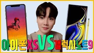 아이폰XS VS 갤노트9 완벽 고민 해결 영상!!!
