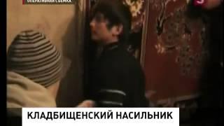 Kладбищенский насильник (30.01.2013)