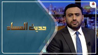 تجدد الاشتباكات بين السعودية ومليشيا الحوثي على الحدود | حديث المساء