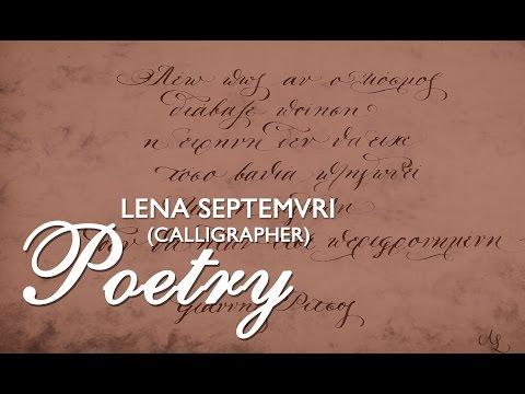 Greek Copperplate Calligraphy- Greek Poem in Calligraphy Script