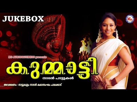 കുമ്മാട്ടി | KUMMATTY | Nadan Pattukal malayalam | Folk Songs Jukebox