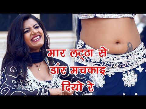 2018 Famous Bhojpuri Song || मार लट्ठा से डार मचकाई दियो रे || Bansidhar Chaudhary