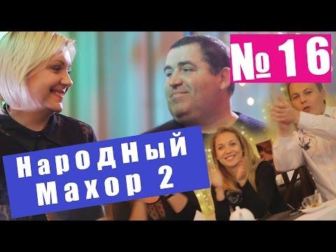 Народный Махор 2 - Выпуск 16. Песни