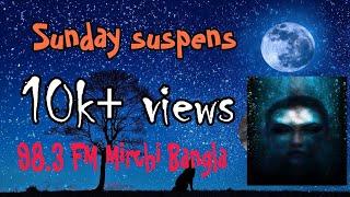 sunday-suspens-motilal-bimal-kar----mirchi-98-3-fm-mirchi-bangla