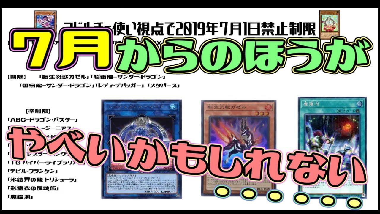 月 2019 遊戯王 7 カード 禁止
