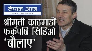 श्रीमती काठमाडौं फर्केपछि सिडिओ 'बौलाए' | नेपाल आज