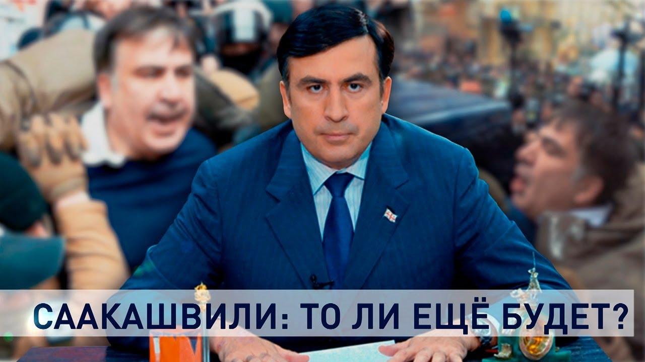 """Результат пошуку зображень за запитом """"Cаакашвили: то ли ещё будет?"""""""