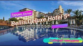 Отзыв об отеле Bellis Deluxe Hotel 5 Турция Белек
