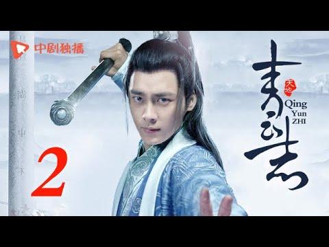 青云志 (TV 版) 第2集 | 诛仙青云志