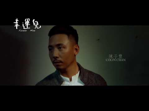 《幸運兒》Forever Mine 第十二屆鮮浪潮國際短片節(本地競賽短片)