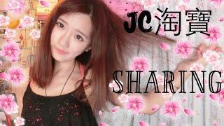 jcchung 淘寶分享 化妝櫃 瘦臉器 diy櫃台 衫 短褲