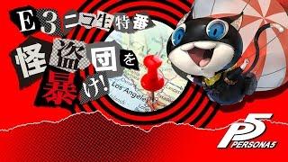 『ペルソナ5』E3ニコ生特番【怪盗団を暴け!】アーカイブ映像