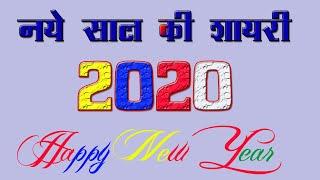 Happy New Year Shayari 2020 नये साल की शायरी Naye Saal Ki Shayari