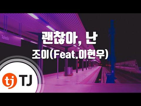 [TJ노래방] 괜찮아, 난 - 조이(Feat.이현우)(JOY) / TJ Karaoke