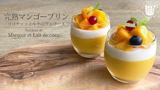 ✴︎完熟マンゴープリンとココナッツミルクのヴェリーヌの作り方Verrines de Mangue et Lait de coco✴︎ベルギーより#13