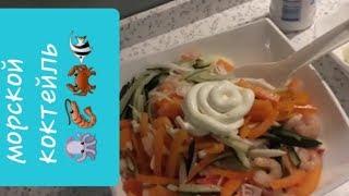 Необыкновенно вкусный салат с морепродуктами