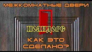 Межкомнатные двери ПОЛИДОРС. Как это сделано?(Двери белорусского производства. http://kedr-26.by/ Профессиональная консультация, замер дверей, монтаж дверей,..., 2016-07-12T15:08:00.000Z)