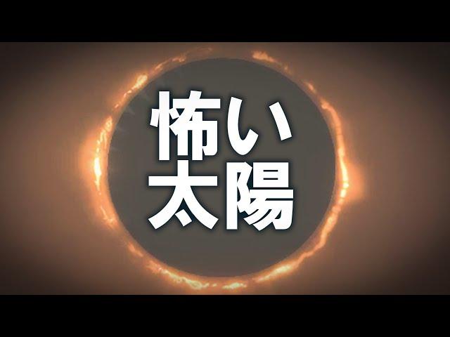 【ダークソウル小ネタ集】太陽の正体で、ゾワゾワします【考察】