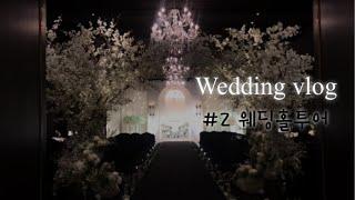 [결혼준비] #2. 웨딩홀투어 (스카이뷰섬유센터 | 피…