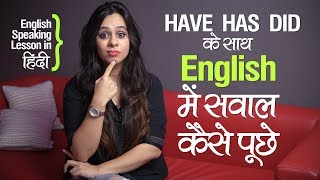 How to ask questions with HAVE, HAS & DID? (इंग्लिश में सवाल कैसे पूछे) English Lesson in Hindi
