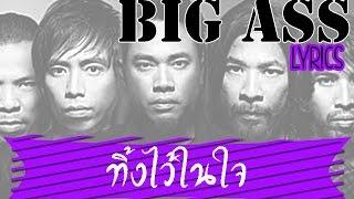 ทิ้งไว้ในใจ - Big Ass ( Karaoke Version )