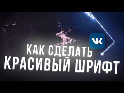 -КАК СДЕЛАТЬ КРУТОЙ ШРИФТ В ВКОНТАКТЕ