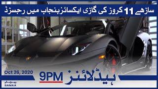 Samaa Headlines 9pm | 11 crore vehicle registered in Excise Punjab | SAMAA TV