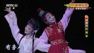 《CCTV空中剧院》 20191121 黄梅戏《红楼梦》 1/2| CCTV戏曲