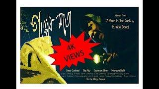 A Face in the Dark - Ruskin Bond - Short Film - Horror - Golper moto (গল্পের মত)