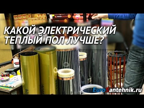 видео: Какой электрический теплый пол лучше? Предназначение основных видов электрического теплого пола