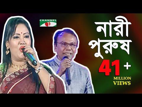 Nari Purush by Momtaz & Fazlur Rahman Babu   Ami Dosh Jonare Boila Jai