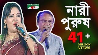 নারী পুরুষ | মমতাজ ও ফজলুর রহমান বাবু |  Momtaz & Fazlur Rahman Babu | SCMA | Channel i | iav