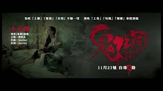 鬼網,11月23號,全港戲院公映,自尋死路! 小天國---電影【鬼網】插曲...