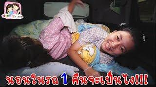 นอนในรถ1คืนจะเป็นไง-พี่ฟิล์ม-น้องฟิวส์-happy-channel