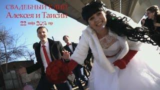 22.11.2014 Свадебный клип Алексея и Таисии