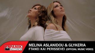Μελίνα Ασλανίδου & Γλυκερία - Φτάνει Και Περισσεύει - Official Music Video