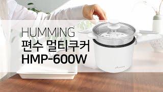 허밍 멀티쿠커 전기냄비 라면포트 HMP 600W 사용법…