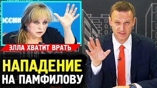 Эллу Памфилову ударили электрошокером. Было ли нападение? Алексей Навальный 2019 Умное Голосование